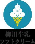 柳川牛乳ソフトクリーム