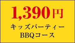 1,390円キッズパーティーBBQコース
