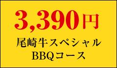 3,390円尾崎牛スペシャルBBQコース