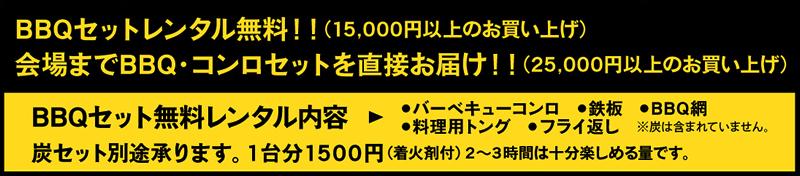 BBQセットレンタル無料!!(15,000円以上のお買い上げ)会場までBBQ・コンロセットを直接お届け!!(25,000円以上のお買い上げ)