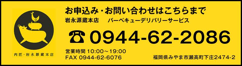 お申込み・お問い合わせはこちらまで 岩永源蔵本店 バーベキューデリバリーサービス TEL:0944-62-2086