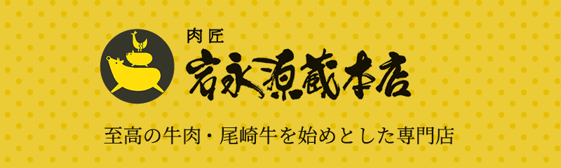 至高の牛肉・尾崎牛を始めとした専門店 肉匠・岩永源蔵本店