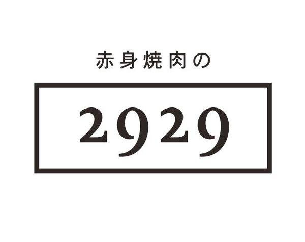 【新店舗 8/4プレオープン】赤身焼肉の2929